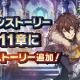 任天堂とCygames、『ドラガリアロスト』で第11章「哀しき戦闘人形」の新ストーリーを1月23日に追加