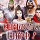 HOUND13、『ハンドレッドソウル』で三国志モチーフの新イベント「桃園の誓い」を開催!