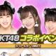 GAE、『AKB48ダイスキャラバン』で「第二回HKT48コラボイベント」を13日より開催! 指原莉乃さんの卒業記念スカウトやチーム別ピックアップなど