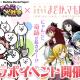 ポノス、『にゃんこ大戦争』がアニメ「魔法少女まどか☆マギカ」とコラボイベントを開催 限定コラボガチャには11体もの新キャラクターが登場!
