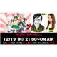 シシララTV、本日21時開始の安藤武博氏による生放送で『閃乱カグラ』を実況プレイ…シリーズ5周年を祝して爆乳プロデューサーと初作を振り返る