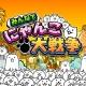 コアエッジ、新作PCブラウザゲーム『みんなで にゃんこ大戦争』のクローズドβテストをYahoo!mobageで開催!