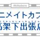 """アニメイトカフェ、初の期間限定""""出張店""""をJR秋葉原高架下に5月オープン!"""