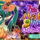 Donuts、『Tokyo 7th シスターズ』で「7th ハッピー★ハロウィン キャンペーン PART 2」と「第27回 7th パフォーマッチ!!!」を開催