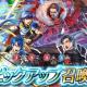 任天堂、『ファイアーエムブレムヒーローズ』で「ピックアップ召喚イベント~宿命の対決~」を開始