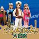 ブシロード、本日放送の「マスクプレイミュージカル劇団飛行船」は「シンドバッドの冒険」に!