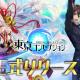 ユナイテッド、3DアクションRPG『東京コンセプション』をリリース…スタートダッシュキャンペーン開催、事前登録の特典も配布
