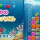 ワーカービー、「Yahoo!ゲーム かんたんゲーム」にて『海の中のおさかなパズル』を配信開始!