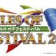 バンナム、『テイルズ オブ』シリーズのファンイベント「テイルズ オブ フェスティバル 2020」を6月13・14日に開催決定 本日より公式サイトをオープン