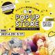 「オンエア!×魔法使いの約束POP UP STORE」を東京・大阪で順次開催! 新作グッズの販売やイラストの展示を予定