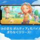 Pathea GamesとPixmain、『きみのまち ポルティア』モバイル版を今夏リリース