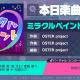 セガとCraft Egg、『プロジェクトセカイ』に新楽曲「ミラクルペイント」を本日追加