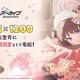 Yostar、『ブルーアーカイブ -Blue Archive-』初のイベントを2月25日より開催! 「青輝石×1200」を特別支給!
