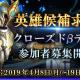 Snail Games Japan、新感覚バトロワ『LEGEND OF HERO:レジェンドオブヒーロー』βテストの参加者を募集!