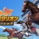 DMM GAMES、ドリコムのスマホ競馬ゲーム『ダービースタリオン マスターズ』のPC版を配信決定 スマホ版とのデータ連携機能の実装も予定