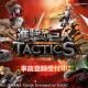 DeNA、「進撃の巨人」の新作ゲームアプリ『進撃の巨人TACTICS』の事前登録を開始 オリジナルストーリーが楽しめる駆逐シミュレーションRPG