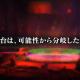 セガ、『D×2 真・女神転生 リベレーション』で「Ver.3.2.00」のPVを本日公開 大型アップデートは9月に実装予定!