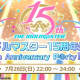"""バンナム、「アイドルマスター15周年生配信 ~15th Anniversary P@rty!!!!!~」を7月26日22時より配信! """"だいたい15時間でお届けする配信番組""""も!"""