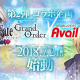 しまむらの「アベイル」で『Fate/Grand Order』との第2弾コラボが7月21日より開催! 商品購入でオリジナルカードのプレゼントも