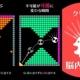 イグニス、子会社スワッグアップが新感覚の物理演算ゲーム『脳内快感パズル RoTo(ロト)』のiOS版を配信開始