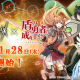 アピリッツ、『ゴエティアクロス』でTVアニメ「盾の勇者の成り上がり Season 2」とのコラボを1月28日より開催!
