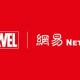 Netease、「アベンジャーズ」などで知られるMarvelと提携 IPを使ったゲーム、漫画、TVシリーズなどを制作へ