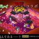 LINE、『LINE プレイ』で人気アニメ「地獄少女」とのコラボを開始 「地獄少女」公式ルームが登場