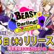 カエルエックス、女性向け恋愛ADV『BEAST Darling!~けもみみ男子と秘密の寮~』のリリースを5月26日に決定! リリース直前キャンペーンも