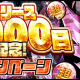 DeNA、『キン肉マン マッスルショット』で「祝!マッスルショットリリース2000日記念!キャンペーン」を開催!