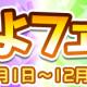 セガゲームス、『ぷよぷよ!!クエスト』で新キャラ「キングオブさかな王子」「龍人の演舞ホウライ」が登場 「2424日達成記念キャンペーン」も実施中