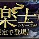 【App Storeランキング(11/12)】「龍楽士」シリーズ再登場の『パズドラ』が首位 『ロマサガ3』が10位に登場…『ロマサガRS』は記念キャンペーンで3位に