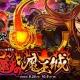 アソビズム、『ドラゴンポーカー』で新スペシャルダンジョン「紅蓮の魔王城」を本日より開催 限定カードSS+レア「ミツヒデ」などをGET!
