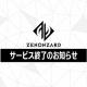 バンダイ、AI技術を活用したデジタルカードゲーム『ゼノンザード』のサービスを2021年2月18日をもって終了