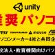 ユニティ、使用用途に応じた性能を持つ「Unity推奨パソコン」をパソコンメーカー4社と共同で企画 3つのクラスから選択可能