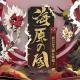 NetEase Games、『陰陽師本格幻想RPG』でイベント「超鬼王襲来」と海原の国と浪の鬼王!SSR大嶽丸召喚を開始!