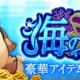 X-LEGEND、『Ash Tale-風の大陸-』でイベント「食いしん坊ラクーム」を開催 豪華アイテムがラインナップに追加された「海の秘宝」も!