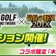 コーエーテクモ、『信長の野望 201X』でゴルフアプリ「ゴルフネットワークプラス」及びゴルフギア番組「ギア猿」とのコラボを開始!