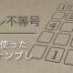 ワーカービー、不等号を使った新感覚ナンプレ『ナンプレ不等号』を「Yahoo!ゲーム」内の「かんたんゲーム」で配信開始