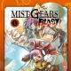 エイリムとトライエース、集英社、漫画「MIST GEARS BLAST」第1巻を発売 アプリ内でも漫画の主人公「ナギ」装備のピックアップガチャを開催!