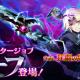 マーベラス、『剣と魔法のログレス いにしえの女神』にキャラクタージョブ「リーフ」が登場! 新コンテンツが追加されたクランも正式リリース