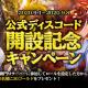 エヌ・シー・ジャパン、『雀龍門M』にて公式ディスコード開設記念キャンペーンを開催! Twitterの動画投稿企画も始動