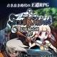 プランタゴゲームス、『ソウルナイツ ~幻影騎士団~』のサービスを2017年3月30日をもって終了