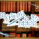 『日向坂46とふしぎな図書室』のリリース決定! 10月10日16時よりSHOWROOM配信を実施!