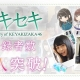 enish、「欅坂46」初の公式ゲームアプリ『欅のキセキ』の事前登録者数が10万人を突破 欅坂46メンバーによるメッセージ動画を公開