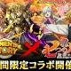 Studio Z、 『エレメンタルストーリー』がTVアニメ『七つの大罪 聖戦の予兆』とのコラボ企画を2月20日より開催