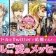 DeNA、ニュースアプリ「ハッカドール」がコーエーテクモの恋愛アプリゲーム『ときめきレストラン☆☆☆』とのコラボキャンペーンを開催