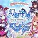 X-LEGEND ENTERTAINMENT、『幻想神域 -Link of Hearts-』のグッズ販売を「楽天コレクション」と「rinkak」で開始!