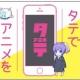 プロダクションIG、スマホ向けタテ型アニメ視聴アプリ「タテアニメ」のサービスを6月5日より開始 配信開始2年での累計損益黒字化が目標