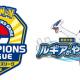 ポケモン、「ポケモンカードゲーム チャンピオンズリーグ2019 東京」を9月16日より開催!