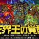 アソビズム、『ドラゴンポーカー』で12月30日より復刻チャレンジダンジョン「三界王の覚醒」を開催